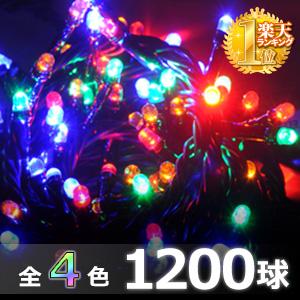 LED イルミネーション 屋外 1200球 ロング 42m コントローラー付き ストレートライト 【 4色 ミックス 赤 オレンジ 青 緑 ブルー ホワイト 】 防水 防滴 連結 LEDイルミネーション ツリー クリスマスツリー の飾りつけに 送料無料