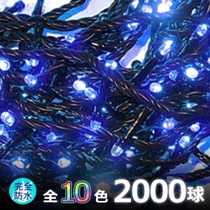 イルミネーション LED 完全防水 2000球 70m リモコン コントローラー付き ストレートライト 屋外 室内 クリスマス ハロウィン 防水8パターン クリスマスツリー 送料無料