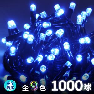 【2000球まで連結可能】イルミネーション LED 完全防水 1000球 35m リモコン コントローラー付き ストレートライト 屋外 室内 クリスマス 防水 8パターン クリスマスツリー 送料無料