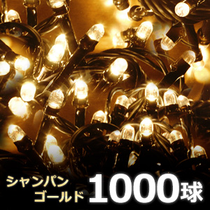 LED イルミネーション 屋外 1000球 35m シャンパンゴールド リモコン コントローラー付き ストレートライト 防水 防滴 連結 8パターン フラッシュ 点滅 LEDイルミネーション イルミ ツリー クリスマスツリー 送料無料