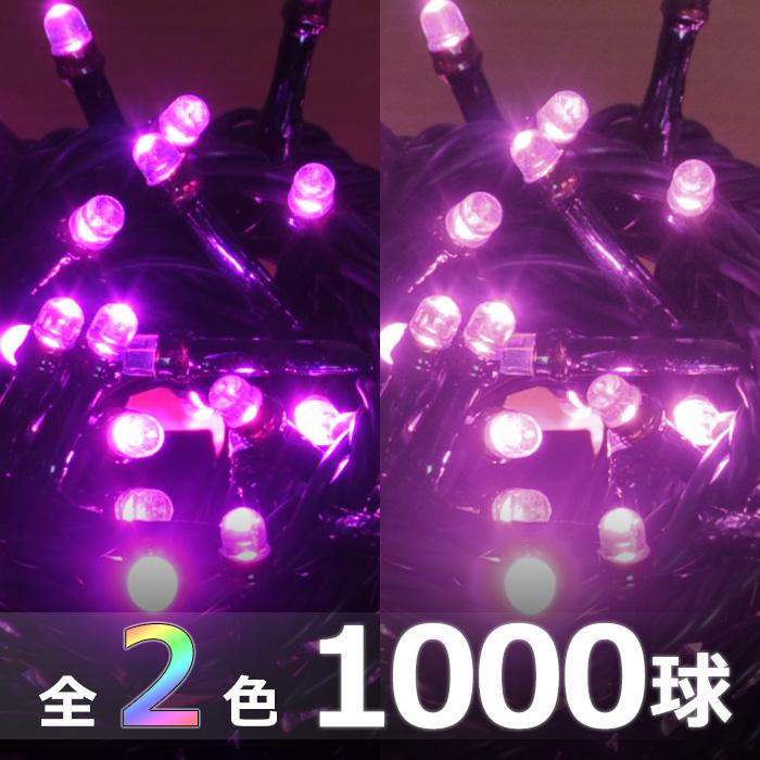 1000球 LED イルミネーション コントローラー付き ストレートライト 35m ピンク パステルピンク 防水 防滴 連結 8パターン フラッシュ 点滅 イルミ ツリー クリスマスツリー の飾りつけに! 送料無料