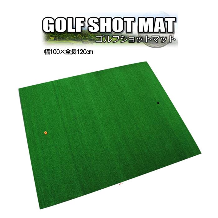 自宅の室内でも練習が出来るゴルフ練習場向けの打席マットです 送料無料 ゴルフ用 ショットマット 100×120cm 家庭 室内 ゴルフ トレーニング 当店は最高な サービスを提供します 丸めて グリーン 大放出セール 打席 練習場 収納 ショット マット