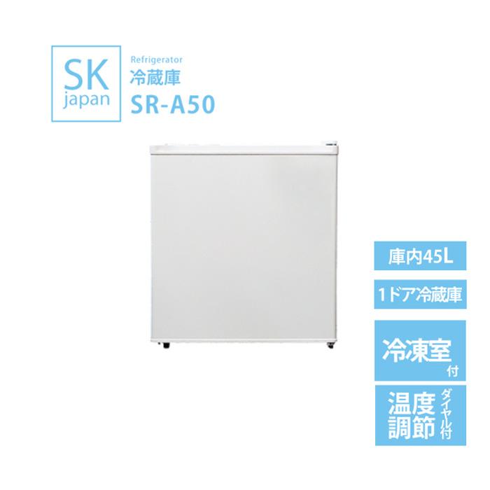 冷蔵庫 ひとり暮らし 小型冷蔵庫 冷凍庫 冷蔵冷凍庫 ミニ冷蔵庫 45L [ SR-A50 ] 一人暮らし 1ドア ワンドア 小型 小さい コンパクト 新生活 白 ホワイト 右開き キッチン家電 生活家電 家電 送料無料