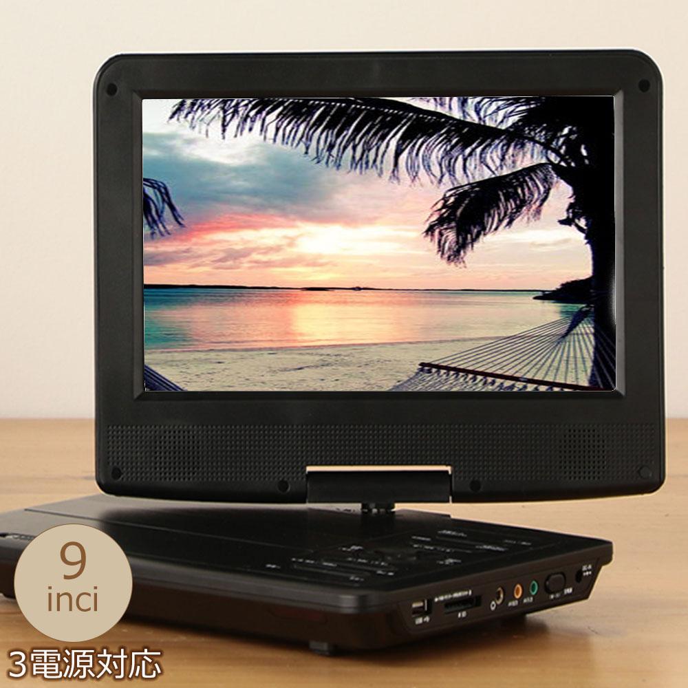 ポータブルDVDプレーヤー 9インチ DVD 車載バッグ付 3電源対応 DVDプレイヤー ポータブルDVDプレイヤー ポータブル SDカード 録音 AC DC USB SD 再生 充電 DVDプレーヤー 充電バッテリー 車載 持ち運び 軽量 コンパクト ドライブ