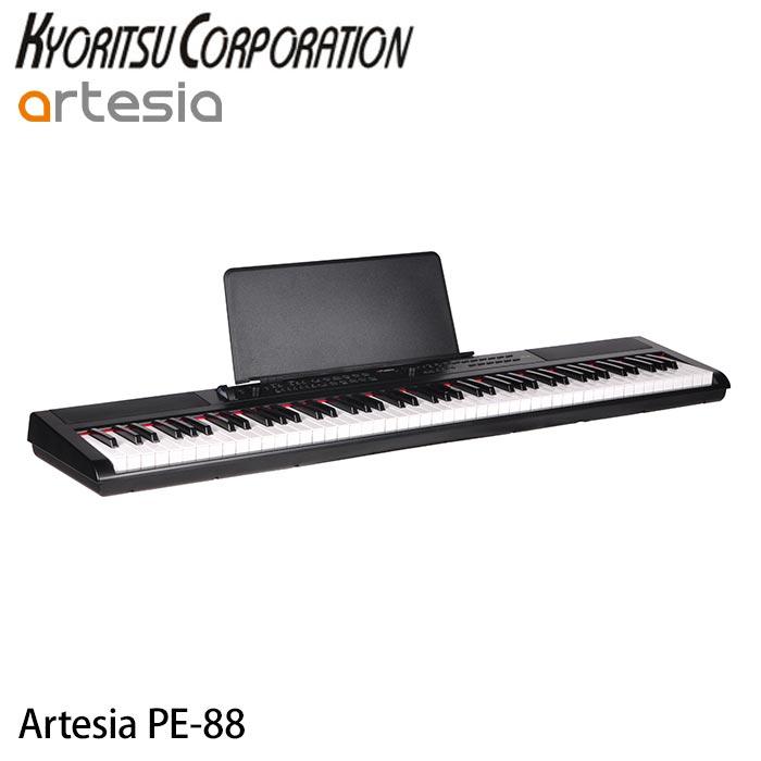 電子ピアノ Artesia PE-88 88鍵盤 電子 キーボード 送料無料 デジタルピアノ アルテシア ブラック 黒 電子キーボード 鍵盤 電子楽器 ペダル エフェクト機能 MIDI出力 サウンド サウンドバリエーション 137種類