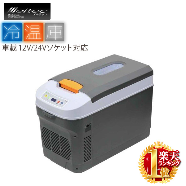 冷温庫 車載 車用 メルテック 18L DC12 24V 対応 LS-01 ポータブル 小型 冷蔵庫 保温庫 切り替え ワンタッチボタン式 2L ペットボトル も入る 送料無料
