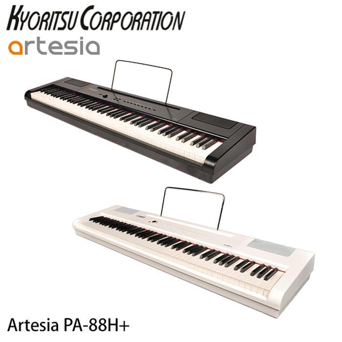 電子ピアノ Artesia PA-88H+ 電子 キーボード 送料無料 デジタルピアノ アルテシア ブラック ホワイト 88鍵盤 電子キーボード 鍵盤 電子楽器