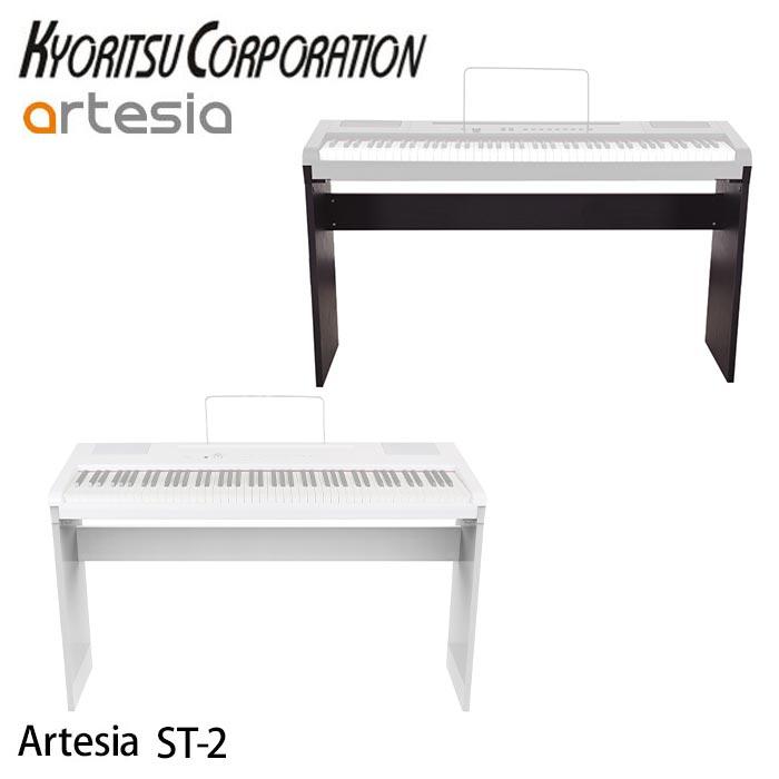 電子ピアノ Artesia ST-2 PA-88H PA-88H+ 対応 専用スタンド 専用 スタンド テーブル 電子 キーボード 送料無料 デジタルピアノ アルテシア ブラック 黒 ホワイト 白 電子キーボード 鍵盤 電子楽器 ST-2/WH ST-2/BK