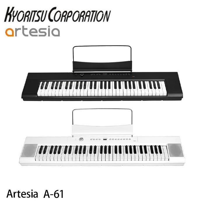 電子ピアノ Artesia A-61 61鍵盤 電子 キーボード 送料無料 モバイル デジタルピアノ アルテシア ブラック 黒 ホワイト 白 電子キーボード 鍵盤 電子楽器 ペダル エフェクト機能 MIDI出力 サウンド サウンドバリエーション コンパクト 軽量