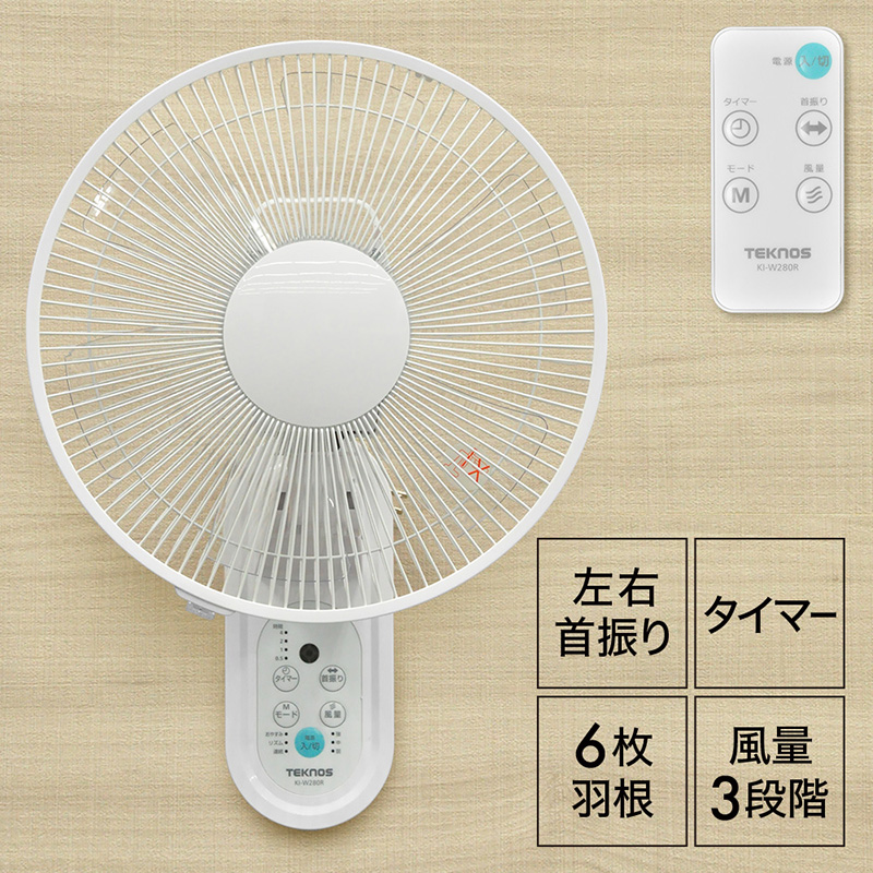 It is a wall timer simple kitchen convenience wall hangings electric fan  bedroom for かべかけせんぷう machine bedroom restroom dressing room wall せんぷうき Eco  ...