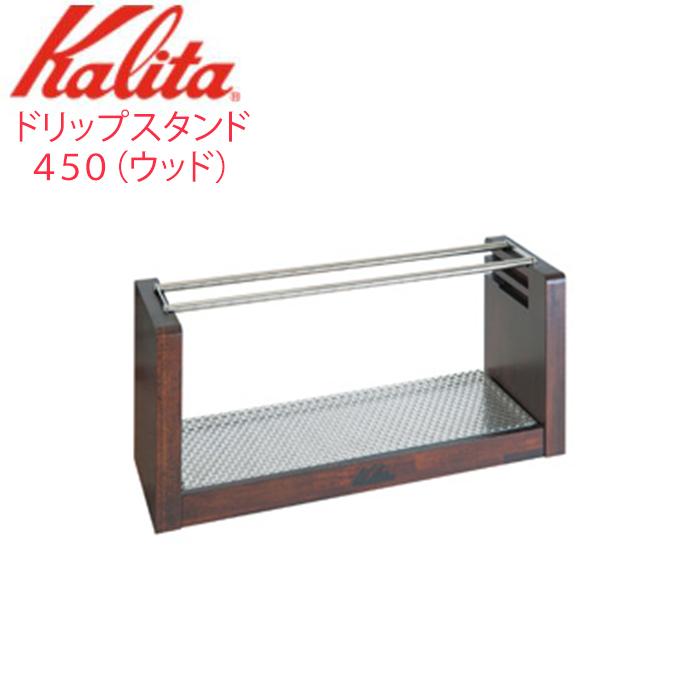 Kalita コーヒースタンド スタンド 3連 3口 3個 60cm ハンドドリップ コーヒードリップ 本格的 演出 珈琲 喫茶店 おしゃれ コーヒーショップ カフェ 木目 ウッド 店舗 Kalita 44054 送料無料