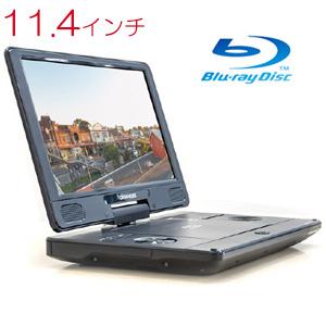 11.4インチ ブルーレイプレーヤー ポータブル 3電源 HDMI端子 リモコン 大画面 BD-Live対応 ACアダプタ ブルーレイプレイヤー 180°回転 Blue-ray ブルーレイ CPRM VRモード HDMI SD USB 持ち運び DVD 車 映画 ドラマ 車載 車内 送料無料
