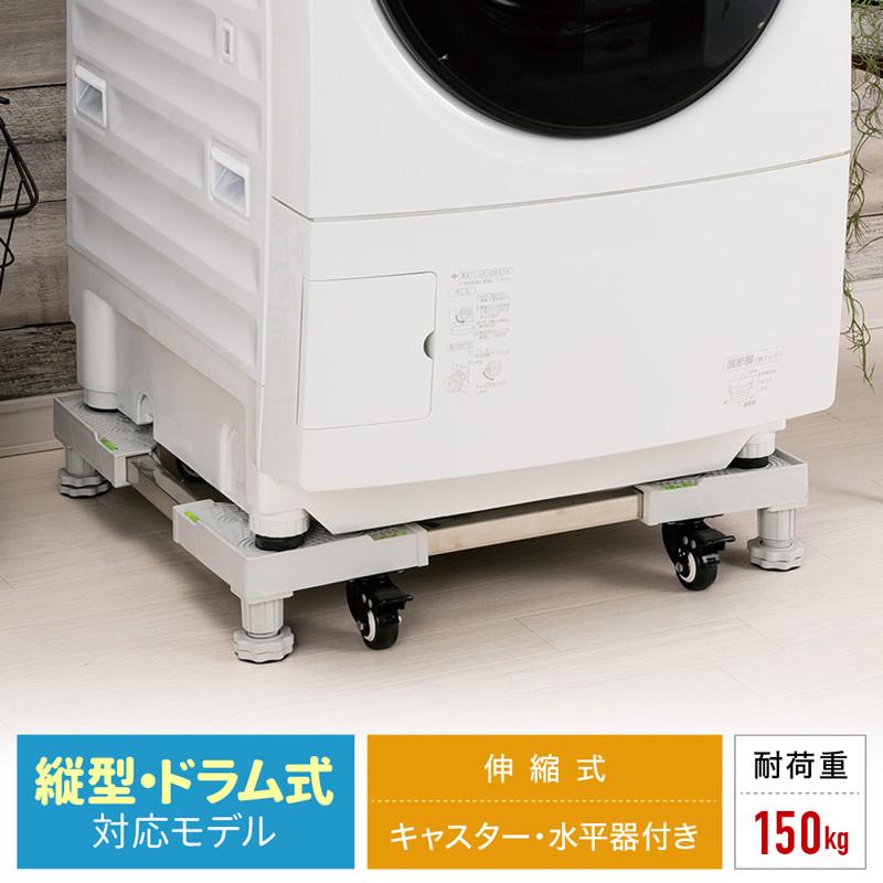 洗濯 機 キャスター