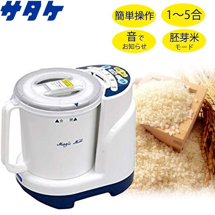 サタケ 5合 新米 玄米 発芽米 もち米 ぬか米 コンパクト 簡単 ご飯 食事 栄養 胚芽米 キッチン キッチン家電 おいしい コシヒカリ 日本製 純白米 コンパクト 家庭用