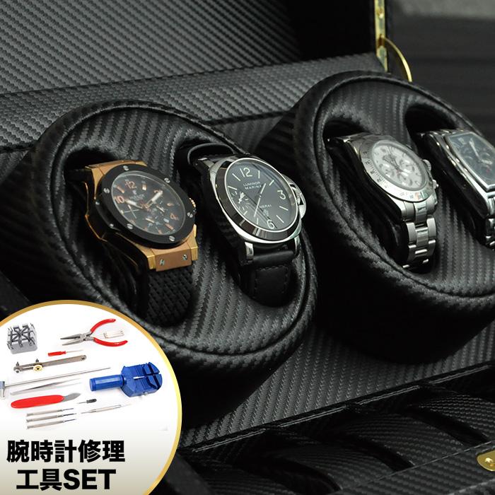 【セット】ワインディングマシーン 4本 + 修理 工具 16点セット カーボン レザー 腕時計 ワインディングマシン 2本巻 1年保証 ブラック ウッド ブラウン ワイン レッド 鍵 鍵付き 静音 1本 2本 ウォッチワインダー