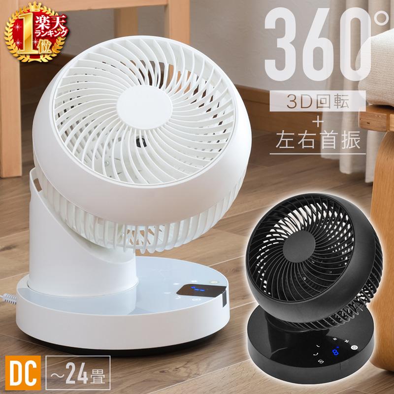 <2019>夏も冬も使える「サーキュレーター」で暖房使用時におススメは?