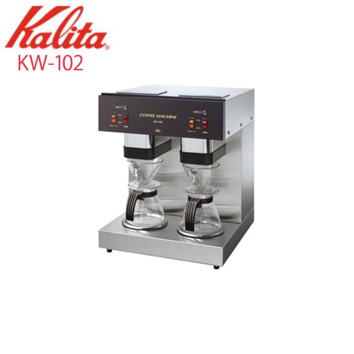 【送料無料】 カリタ Kalita 業務用 コーヒー マシン [ KW-102 ] KW-102 業務用コーヒーマシン 喫茶店 珈琲 コーヒー コーヒーショップ 店舗