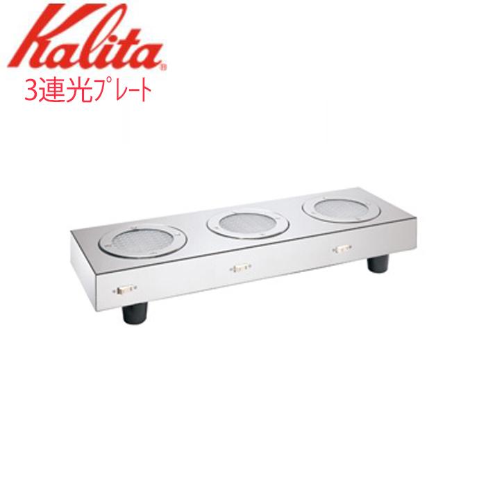 ライトアップ 3連 3個 電球 ライト 珈琲 喫茶店 コーヒーショップ 店舗 Kalita 66039 送料無料