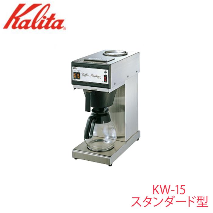 【送料無料】 カリタ Kalita 業務用 コーヒー マシン [ KW-15スタンダード型 ] KW-15 スタンダード型62031喫茶店 珈琲 コーヒー コーヒーショップ 店舗