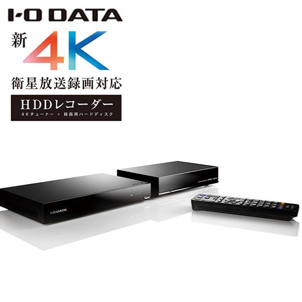 IODATA テレビチューナー BS 4K 110度CS 新4K衛星放送 地上デジタルテレビチューナー 地デジチューナー ネットワークテレビチューナー TVチューナー トリプルチューナー リモコン アイ・オー・データ 送料無料