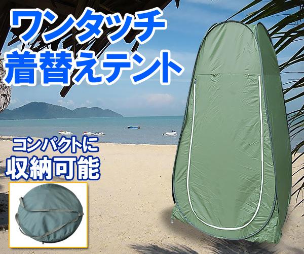 ワンタッチテント どこでも着替えテント 着替え用 テント 更衣室 簡易テント プライベート テント ポータブルテント 海水浴 アウトドア