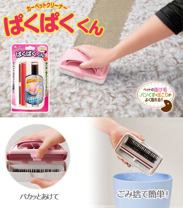 Japan seals pacpak-Kun [N85] vacuum cleaner tools handy cleaner etiquette brush electrical unwanted dust dust hair loss hair hair pet hair carpet cleaner