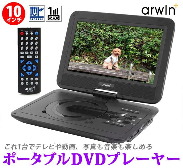 埃爾溫 · 達爾文 10.1 英寸 furuseguchuna 可擕式 DVD 播放機 [APD-106F] 車汽車袋與遠端控制 DVD 播放機播放機 1segment 廣播一賽格電視 3 功率 10-APD106F