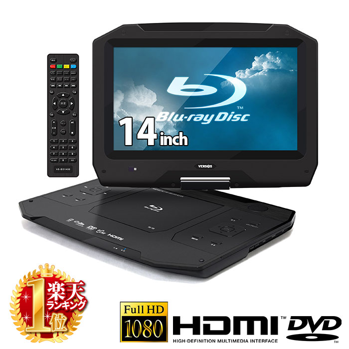 14インチ ブルーレイプレーヤー 3電源 HDMI端子搭載 1年保証 大画面 BD-Live対応 リモコン イヤホン 付属 ブルーレイプレイヤー 180°回転 Blue-ray ブルーレイ プレイヤー CPRM VRモード HDMI SD USB BD-Live 持ち運び DVD 車 映画 ドラマ 14型 車載 車内 送料無料