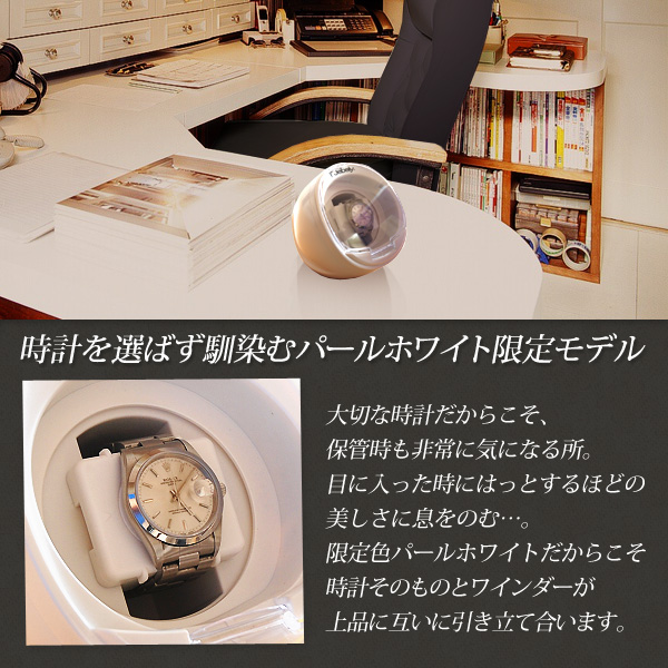 1 Winding winding machine limited color Pearl White Mabuchi Motor automatic self-winding automatic watches watch winder winder