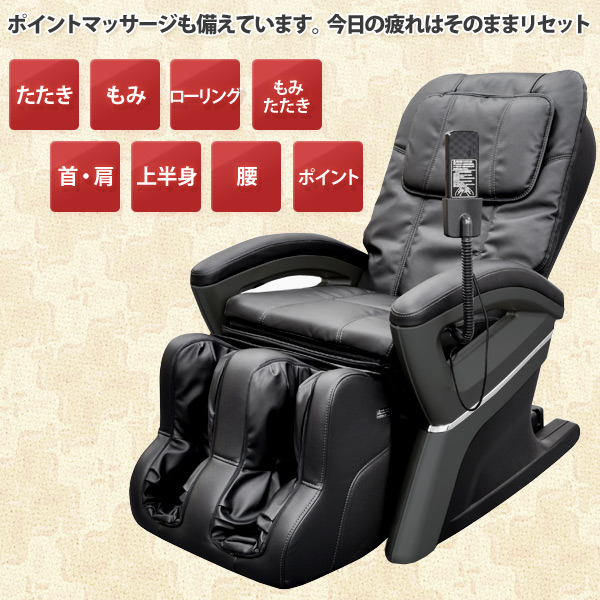 Fuji Medic Electric Recliner Chair FIT Life Fit LIFE [FM101 BB]