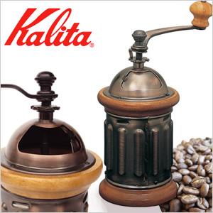 カリタ手挽きコーヒーミル