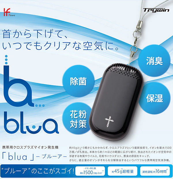 Tryline 蓝色便携式离子跨血浆代机 PXI 2200 跨代仪器空气清洁机轻量级 PM2.5 消除除臭花粉美丽迷人迷人 コラボモデル 黑色十字 Trywin blua PXI 2200B PXI-2200年-B □ □