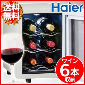【送料無料】 ワインセラー 家庭用 6本 ワインクーラー [ JL-FP1C16A ] 16L ラコルタ ハイアール 静音 ワイン クーラー ペルチェ式 二重ガラス 湿度管理 16リットル 6本収納 Haier adb