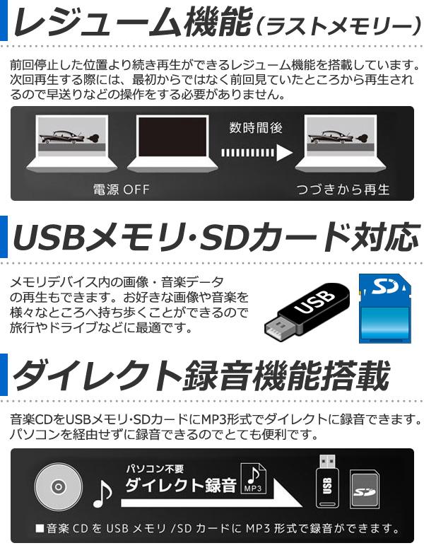 Versos VERSOS gig drive GIGA DRIVE 13.3 inch furuseguchuna powered portable DVD player [VS-GD4130] with remote control DVD player player in Desi 1segment broadcasting 1Seg USB SD VSGD4130 bai