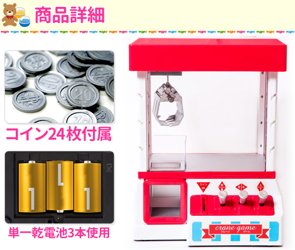 Crane game toy electric mini-crane game with background MUSIC [IL-CG01  Pink] play coin with UFO catcher body candy arcade toys toys children party