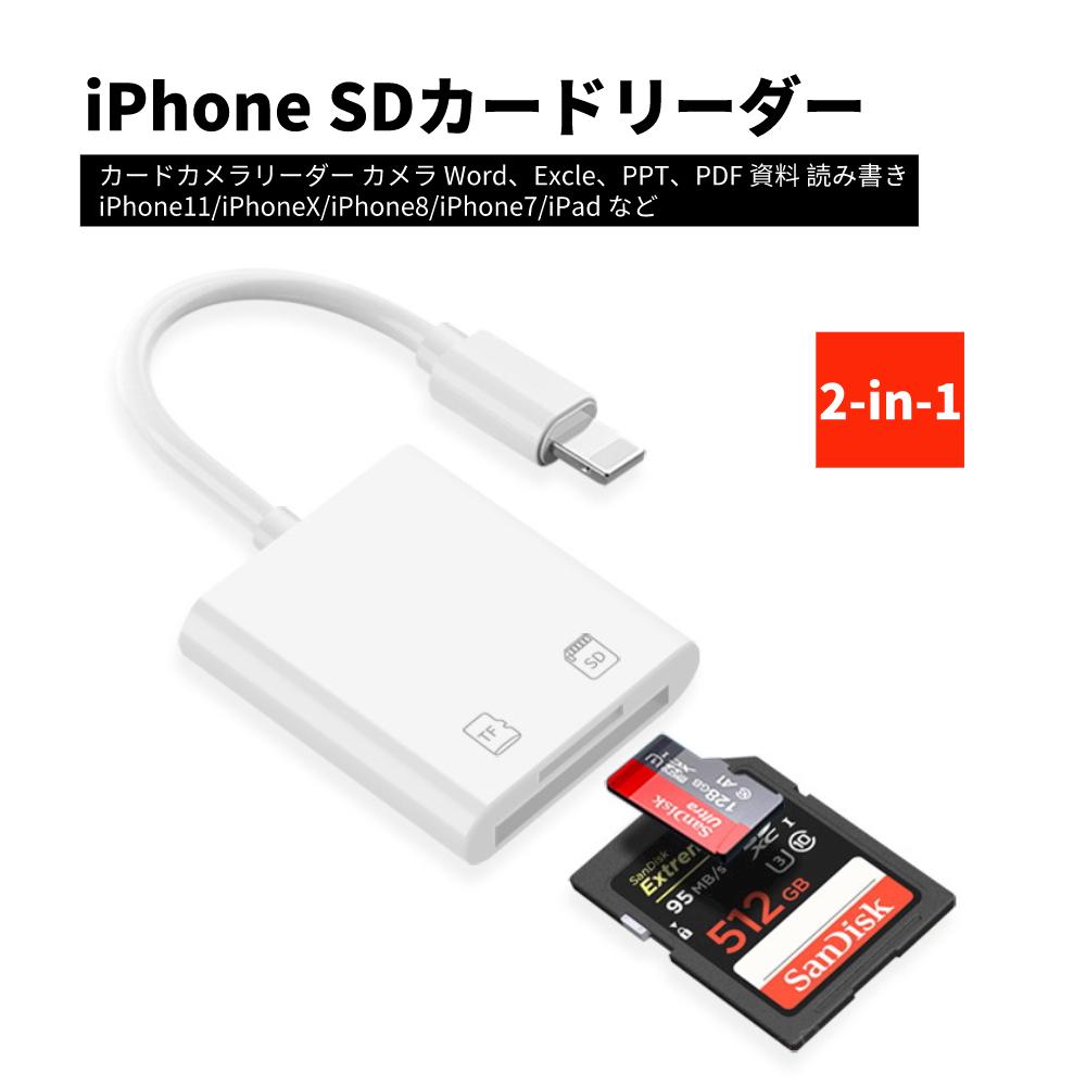 高速データ転送 2-in-1 送料無料 スーパーsale 全商品ポイント10倍 iPhone 即納 SDカードリーダー lighting SD TF カードカメラリーダー カメラ 資料 驚きの価格が実現 iPhone8 など Excle 読み書き PDF iPhone7 PPT iPhone11 iPhoneX iPad Word