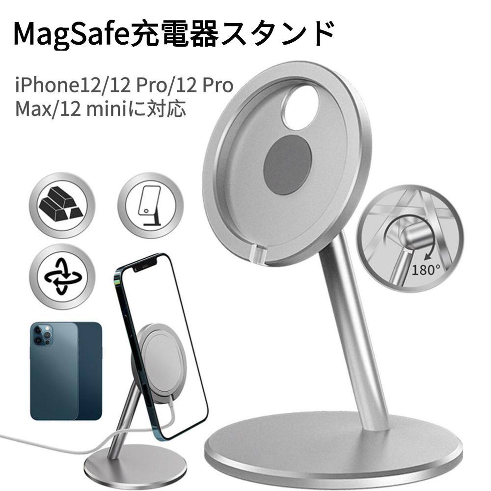 充電器スタンド MagSafe キズ防止 安定 アルミ製 公式ストア ブラケット 卓上 スマホスタン 携帯 滑り止め 360°シルバー 裏にケーブル隠しと倒れ防止 高級感 携帯電話卓上スタンド 12 iPhone12 全商品ポイント10倍 Pro スマホスタンド スーパーsale MagSafe充電器スタンド miniに対応 送料無料 角度調整可能 Max 国産品 ホルダー