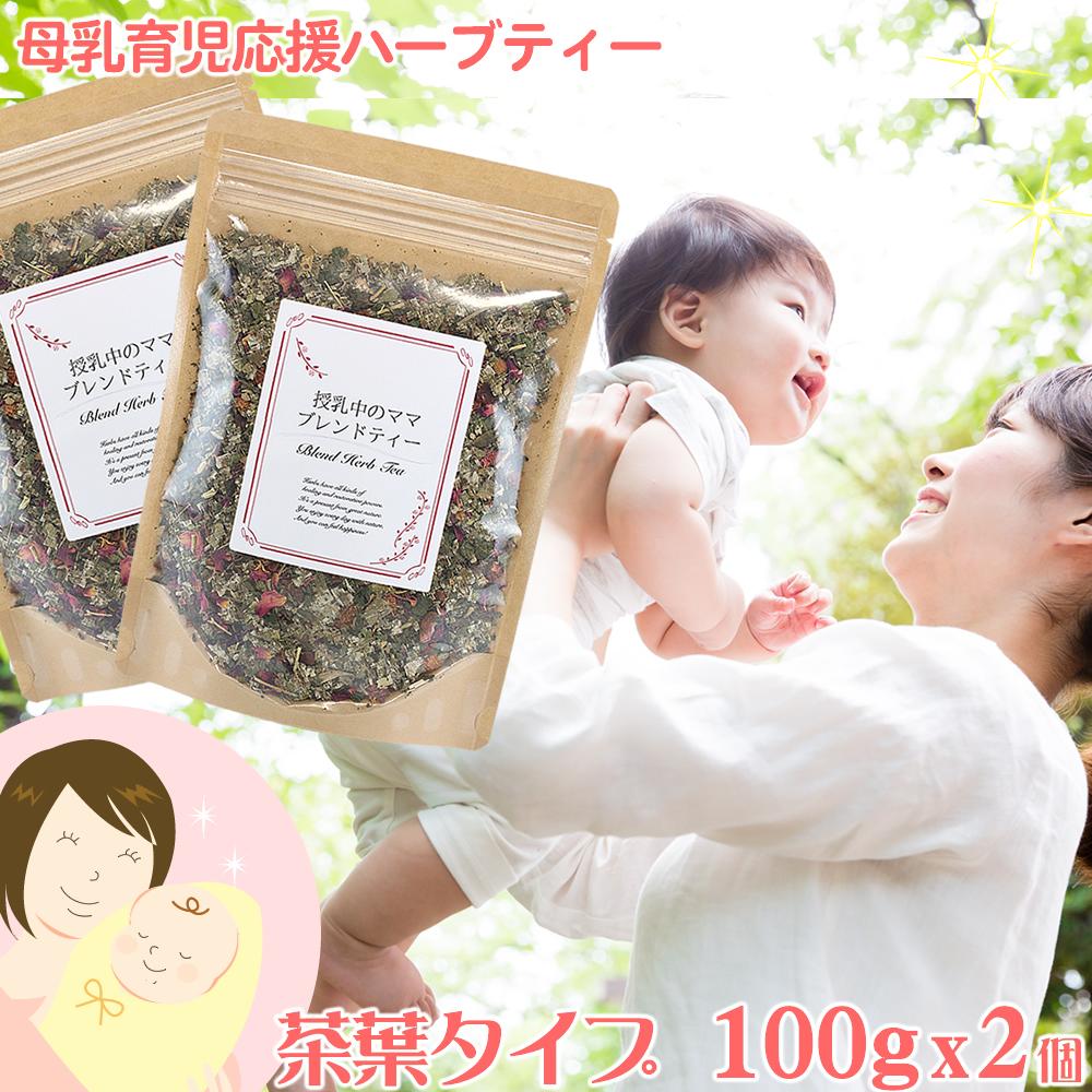 ほほえみママミルクブレンド 母乳 【送料無料】 3個パック ハーブティー