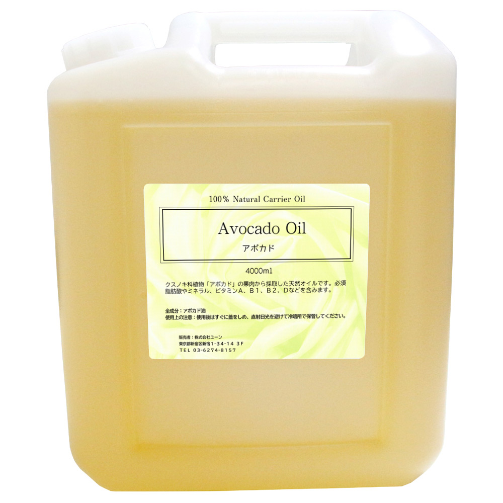 アボカドオイル 4000ml 業務用キャリアオイル ベースオイル 植物性オイル マッサージオイル エステ アボカド油