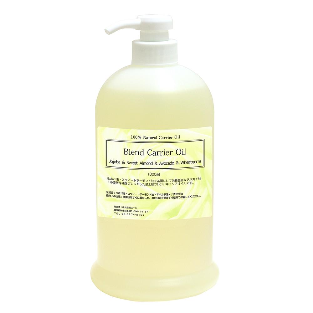 4種類キャリア ブレンドオイル 1000ml 1L 業務用ブレンドキャリアオイル ベースオイル 植物性オイル マッサージオイル エステ