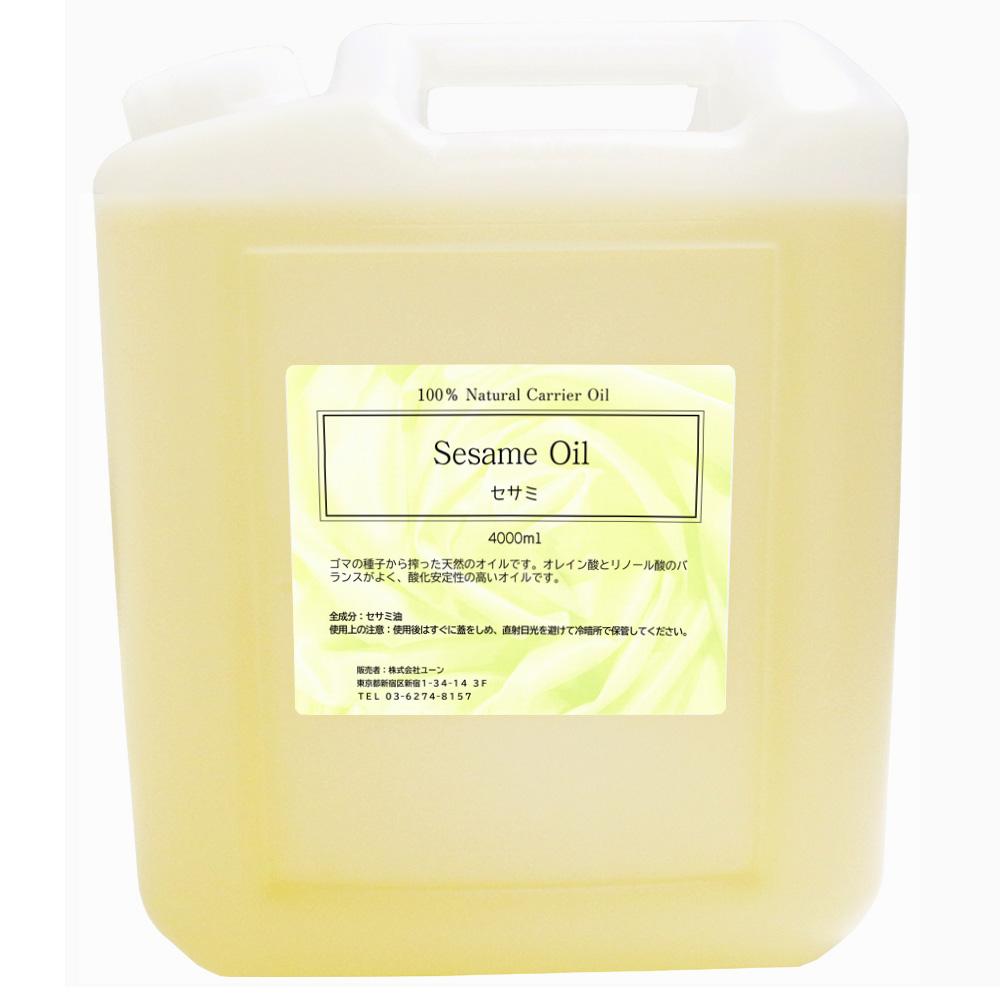 セサミオイル 4000ml 業務用キャリアオイル ベースオイル 植物性オイル マッサージオイル エステ