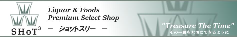 SHoT3:ビール・洋酒のセレクトショップ