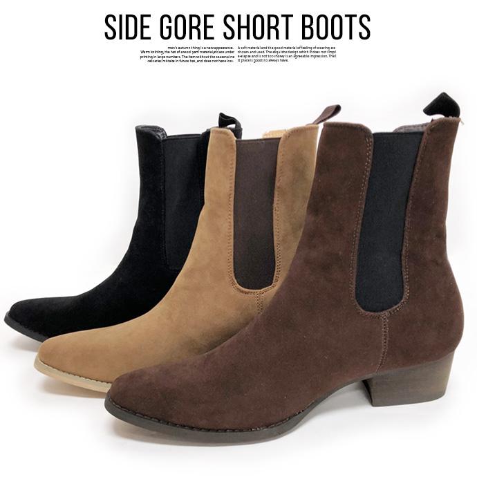 【あす楽対応】【送料無料】ワークブーツ サイドゴア ブーツ メンズ PU革靴 靴 エンジニアブーツ スエード スウェード カジュアルシューズ 紳士 紳士靴 男性 【SHOT ショット】[131][Z][A][B][C][D][181222]