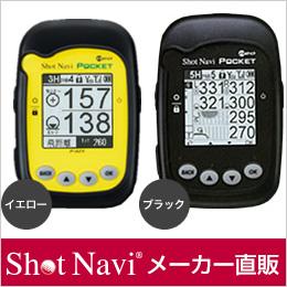 ショットナビ ポケットネオ/shot navi PocketNEO(ゴルフナビ/GPSゴルフナビ/GPSナビ/距離計測/スコアカンター/トレーニング用具/ゴルフ用品/ゴルフ/golf/ナビ/)