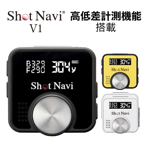 ショットナビ V1 /shot navi V1(ゴルフナビ/GPSゴルフナビ/GPSナビ/音声/ボイス/トレーニング用具/ゴルフ用品/ゴルフ/golf/ナビ/)