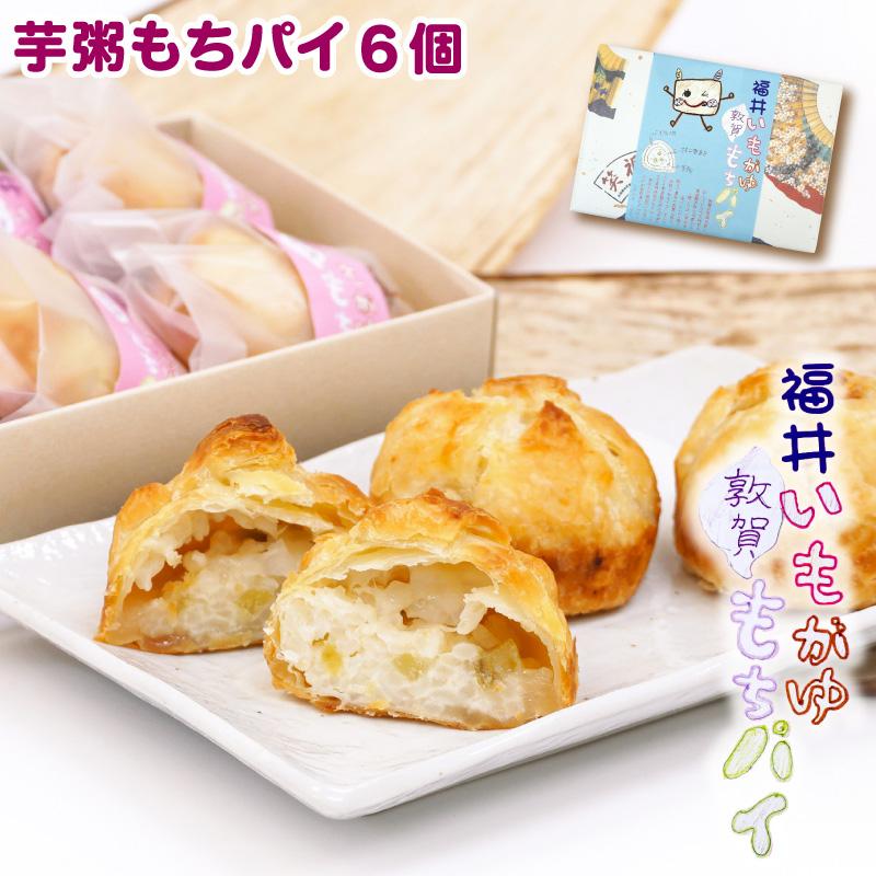 いもがゆもちパイ(6個)[芋粥/羽二重餅/お菓子/おやつ]