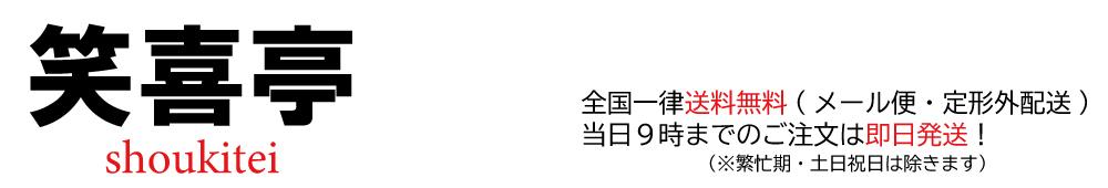 笑喜亭:宮崎で愛され続けて40年。老舗の地元宮崎の商社です。
