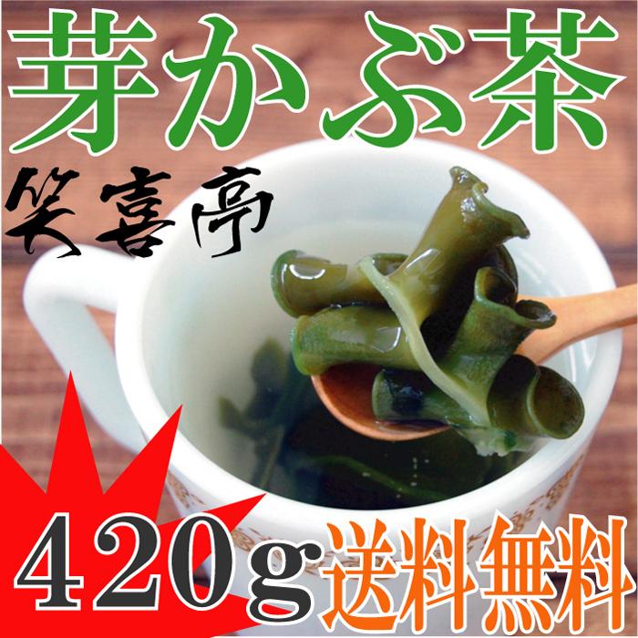 お茶 / おちゃ / 茶 / 雌株 / めかぶ / 芽かぶ茶 / 芽かぶ / 健康茶 / お吸物 / 熱中症対策 / ダイエット茶 / 昆布茶 / 雌株茶【笑喜亭】 芽かぶ茶 420g [芽かぶ茶][雌株茶][昆布茶][めかぶ茶]【健康茶】