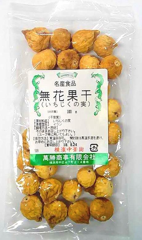 開店記念セール 中華菓子 期間限定 スープ等に用いても良い 横浜中華街 無花果干 いちじくの実 干果実 100g そのままお召し上がりください