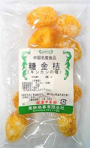 セール特価品 中華菓子 デザート 特価品コーナー☆ ケーキ お菓子にもご利用できます 横浜中華街 糖金桔 そのままお召し上がりください 100g キンカンの種 干果実